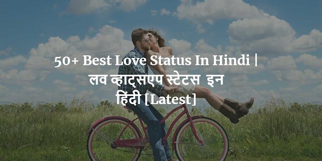 50+ Best Love Status In Hindi | लव व्हाट्सएप स्टेटस  इन हिंदी [Latest]