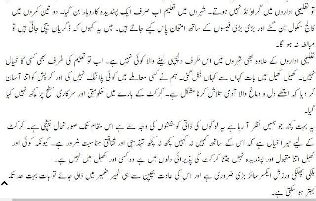 My Favourite Game Cricket Essay In Urdu 3