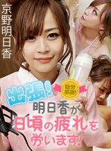 WATCH 033116 531 – Asuka Kyono
