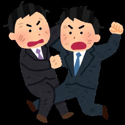 喧嘩をする会社員のイラスト