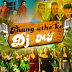 Taang Uthake ( Housefull 3 ) Dj Mj Production
