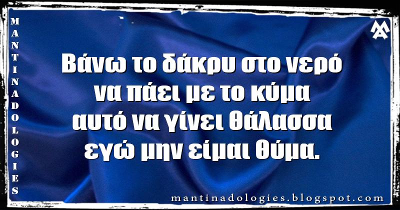 Μαντινάδα - Βάνω το δάκρυ στο νερό, να πάει με το κύμα αυτό να γίνει θάλασσα, εγώ μην είμαι θύμα.
