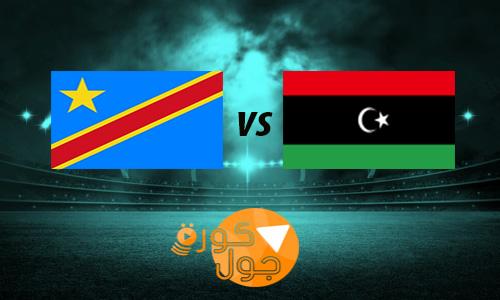 مشاهدة مباراة ليبيا وجمهورية الكونغو