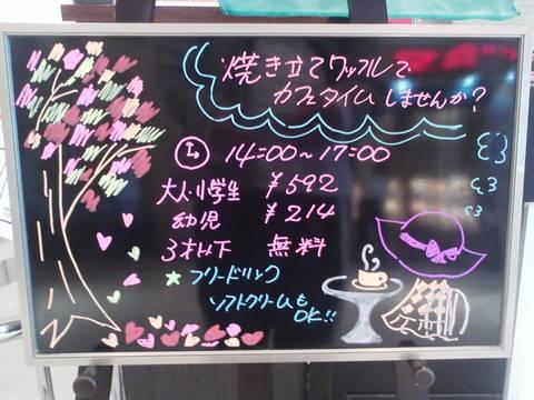 メニュー1 ブッフェフォールームス上小田井店