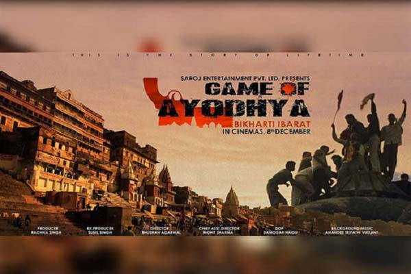 prize-announced-on-game-of-ayodhya-movie-producer-sunil-singh