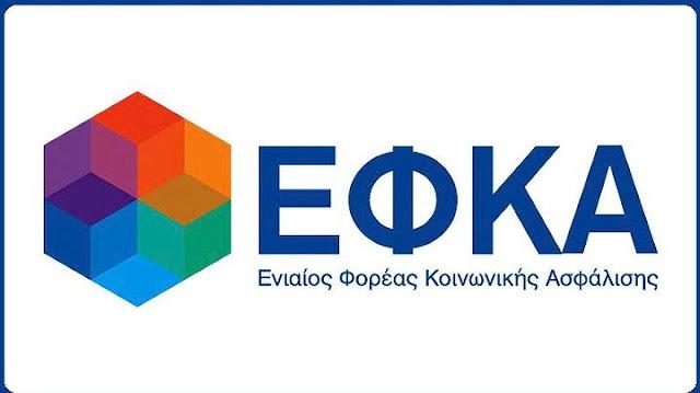 ΕΦΚΑ: Όλο το σχέδιο για τα ακίνητα του υπερταμείου