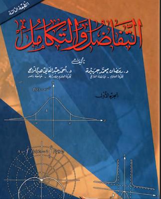 والتفاضل والتكامل- الجزء الاول . PDF تحميل مباشر