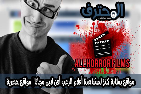 افضل مواقع لمشاهدة أفلام الرعب أون لاين مجانا