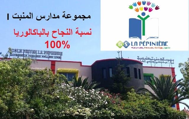 استمرار تألق مجموعة مدارس المنبت1 ونسبة النجاح بالباكلوريا بلغت 100%