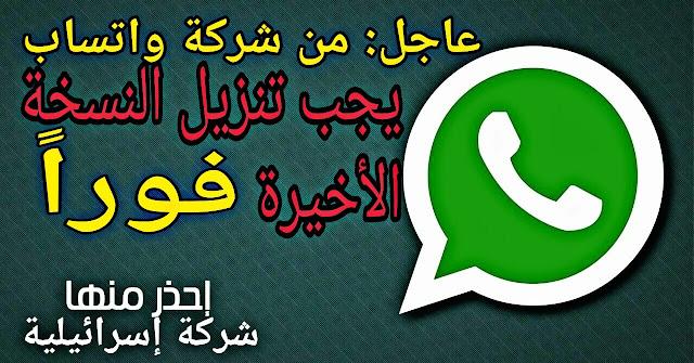 واتساب خطير whatsapp