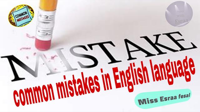 common mistakes in English language | اخطاء شائعة في اللغة الانجليزية