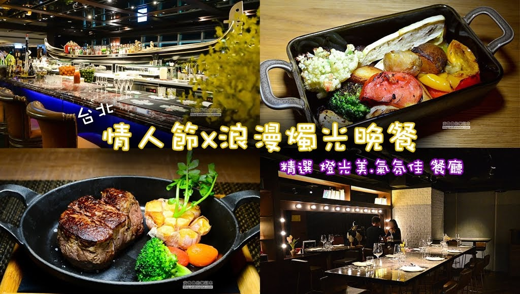 燭光晚餐餐廳,台北氣氛好餐廳,台北約會餐廳,情人節快樂