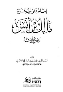 al-Imam Dar al-Hijrah, Malik bin Anas