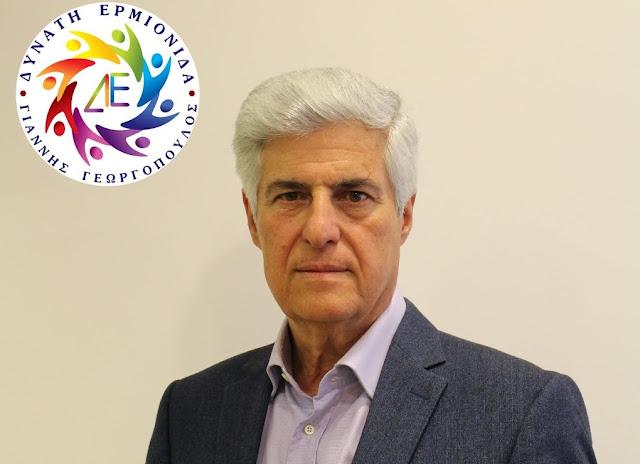 Γεώργιος Ζέρβας: Υπάρχουν περιθώρια περαιτέρω βελτίωσης της οικονομικής ανάπτυξης του Δήμου Ερμιονίδας;