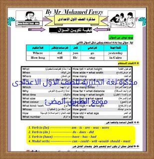 حمل مذكرة اللغة الانجليزية الصف الاول الاعدادى,الترم الاول للمستر محمد فوزى