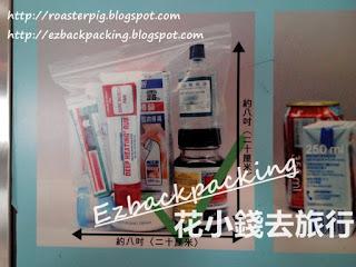 符合香港機場行李液體限制