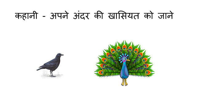 To short and good story in hindi Know the specialty of yourself to