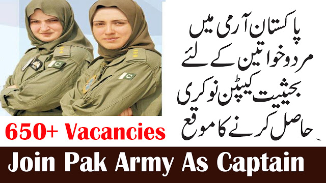 Pak Army Captain Jobs 2021