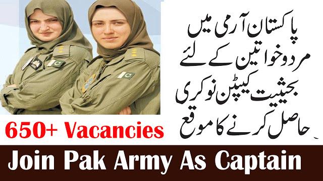 Pak Army Captain Jobs 2021 | 650 New Vacancies