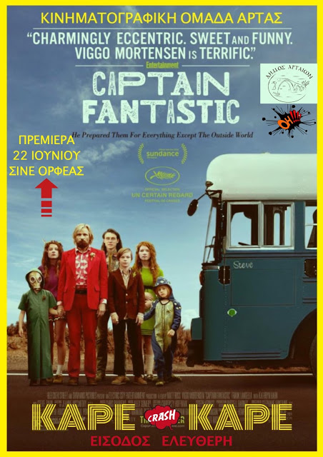 Αρτα: Πρεμιέρα Στο Σινέ Ορφέας Με Τις Ταινίες Captain Fantastic/ Καρέ- Kαρέ