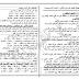 10 اختبارات لغة عربية للصف الثالث الاعدادي لن يخرج عنهم امتحان الترم الثانى