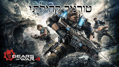 טורניר מיוחד של קהילת Xbox Israel Community יוצא לדרך מחרתיים