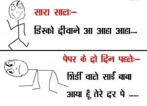 Exam Funny Status