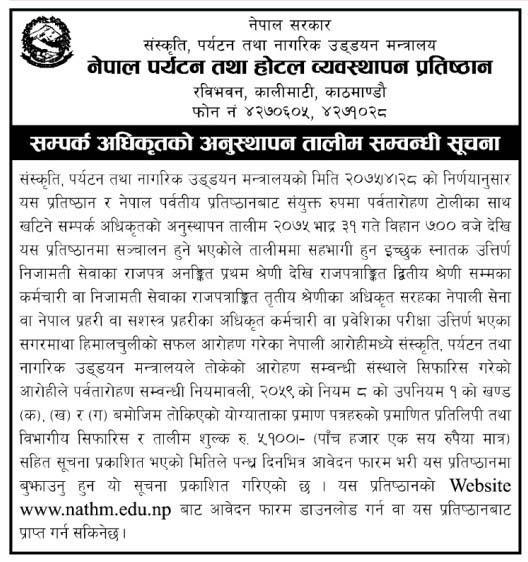 Training Notice from NATHM - Samparka Adhikritko Anusthapan