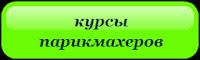 курсы парикмахера Харьков
