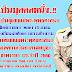 จังหวัดราชบุรีจัดงานสัปดาห์เผยแผ่พระพุทธศาสนา