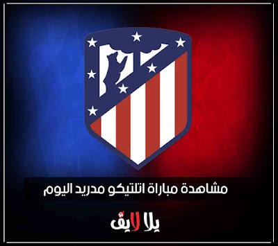مشاهدة مباراة اتلتيكو مدريد اليوم بث مباشر