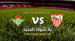 نتيجة مباراة اشبيلية وريال بيتيس اليوم بتاريخ 11-06-2020 في الدوري الاسباني