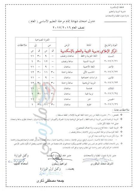 جدول امتحانات الصف الثالث الاعدادى 2017 الترم الأول محافظة الاسكندرية