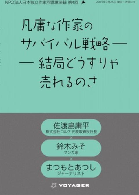 〈佐渡島庸平×鈴木みそ講演録〉