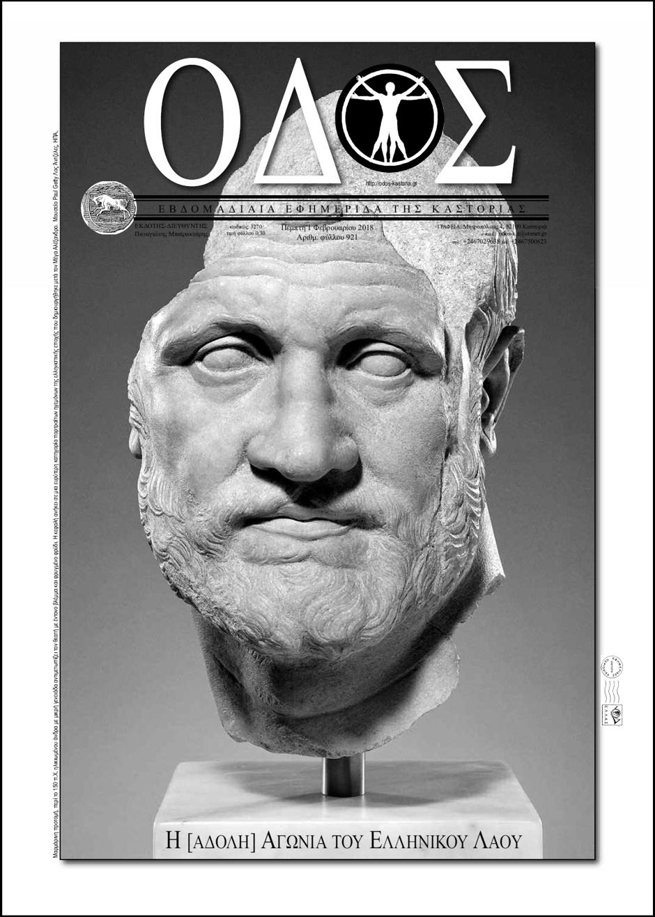 ΟΔΟΣ 3: Η [άδολη] αγωνία του ελληνικού λαού