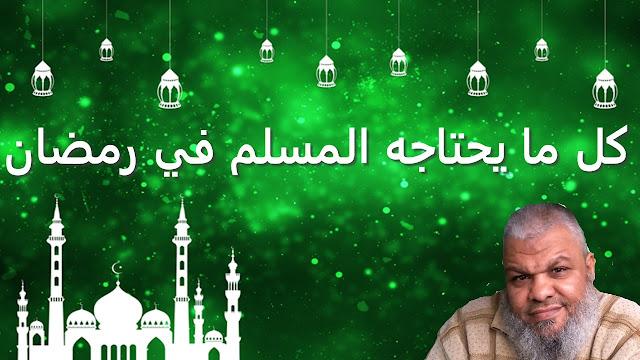 كل ما يحتاجه المسلم في رمضان  All that a Muslim needs in Ramadan