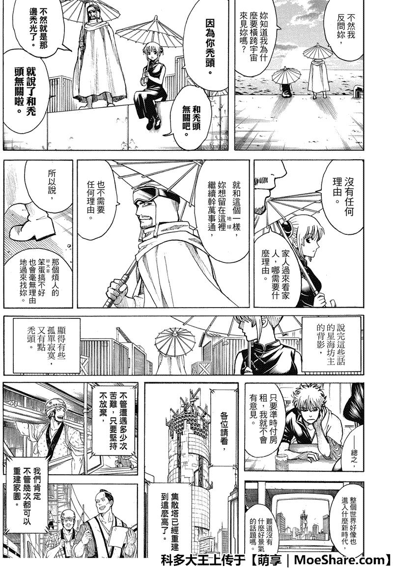 銀魂: 704话 - 第35页
