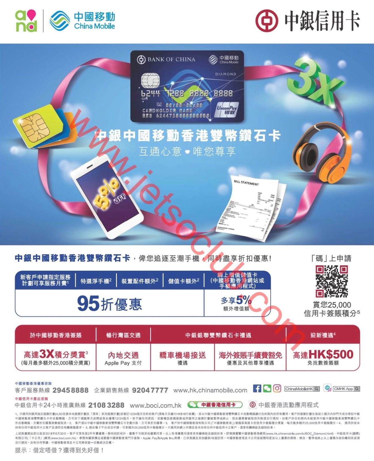 中銀中國移動香港雙幣鑽石卡:迎新禮物(至30/6/2018) ( Jetso Club 著數俱樂部 )