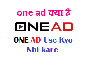 one ad kya hai or ise use kaise karte hai. one ad review what is One ad full plan in hindi