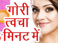 गोरी-गोरी त्वचा पाने के घरेलू उपाय, Home remedies for getting fair skin