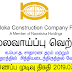 Vacancy In Nawaloka Construction Company (Private) Ltd  Post Of - Insurance Executive