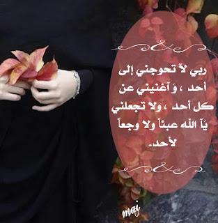Do'a Setelah Shalat Fardhu Singkat
