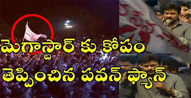 Chiranjeevi Angry on Janasena Fans