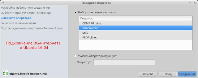 Подключение мобильного интернета в Ubuntu 16.04