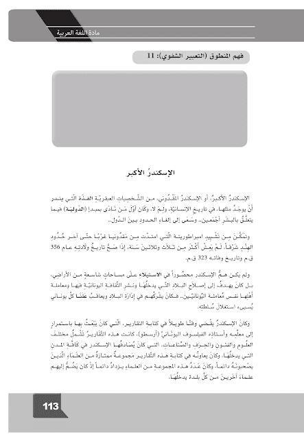 نص الإسكندر الأكبر لغة عربية سنة أولى متوسط