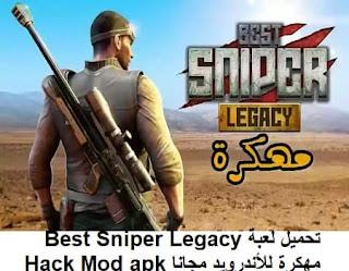 تحميل لعبة Best Sniper Legacy مهكرة للأندرويد مجانا Hack Mod apk