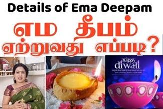 Details of Ema | Yema Deepam | Anitha Kuppusamy