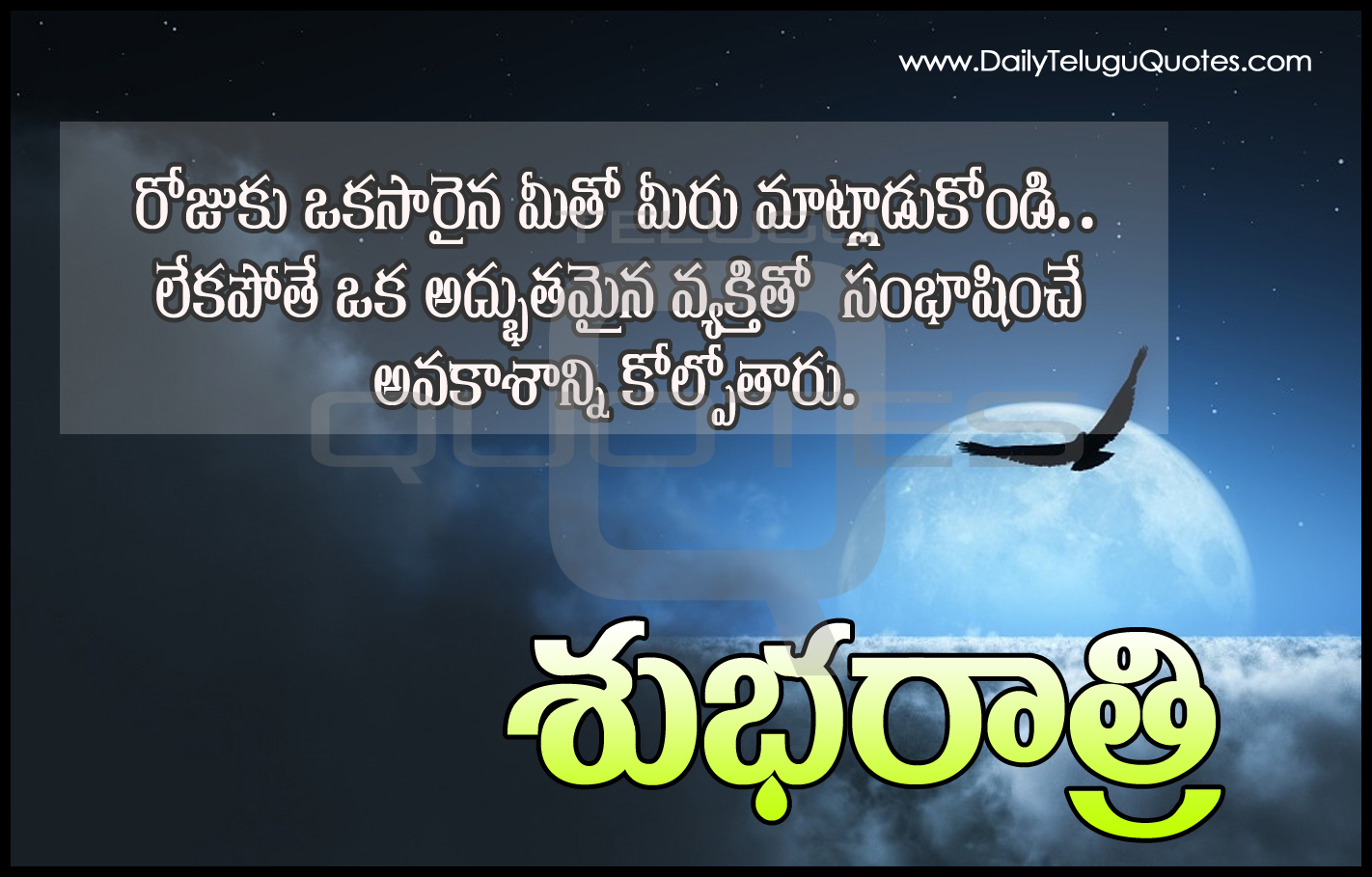Good Night Motivational Quotes In English: Telugu Quotes Good Night HD Wallpapers Life Motivational