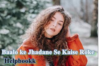 बालों को झड़ने (Hair Fall) से कैसे रोकें ⇨ Baalo ke Jhadane Se Kaise Roke