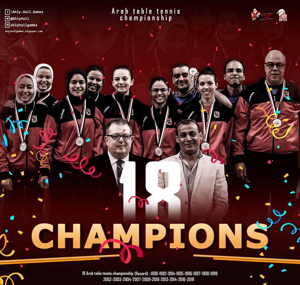 سيدات الاهلي علي عرش البطولة العربية لتنس الطاولة للمرة الثامنة عشر في تاريخ الاهلي